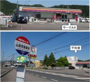 ◇サークルK山県警察署前店20150505 (10)