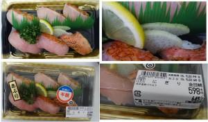 ★金目鯛 あぶり購入商品20150522オークワ関店 (21)