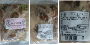 ★林商店みょうが漬け購入商品20150521豊根グリーンポート宮嶋 (20)