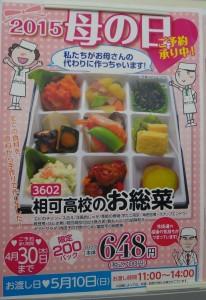 掲示物ぎゅーとら鈴鹿店20150425 (33)