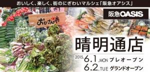 阪急オアシス晴明店 ロゴ