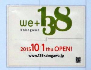 ウィタスかけがわ・掛川食品館20150606 (6)