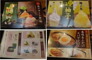 ◇メニュー-220150711おかげ庵葵店 (2)