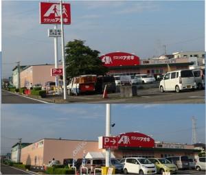 ●20130911クスリのアオキ北方高屋店kusurino aoki kitakatatakaya