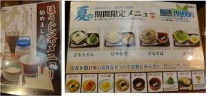 ◇メニュー20150711おかげ庵葵店 (2)