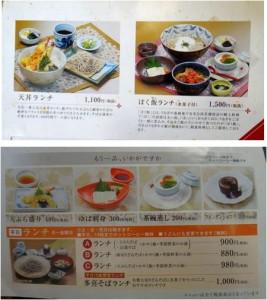 ◇メニュー ランチ-2瀧本店(愛知県豊明市)20150728 (15)