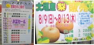 ◇案内-2 JAにしみのファーマーズマーケット20150801 (14)