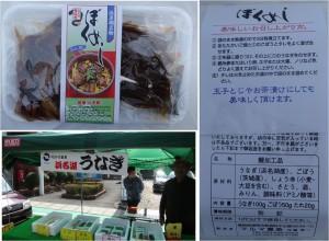 ★購入商品25浜名湖マルマ養魚 ぼくめし 20150322新城軽トラック市 (42)