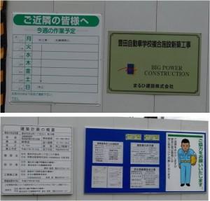 ◆看板 20150819メグリア明和豊田自動車学校 (3)