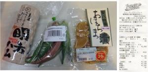 ★一覧 購入商品 JAにしみのファーマーズマーケット20150801 (6)