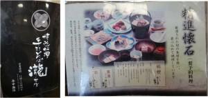 □グランドメニュー-1 瀧本店(愛知県豊明市)20150728 (20)