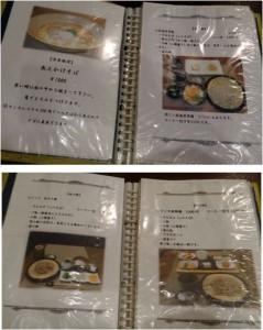 ◇-1 メニュー20150804紀おり (キオリ)愛知県豊明市 (5)