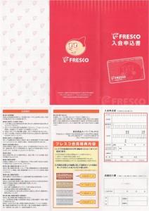 ◆ポイントカードパンフ