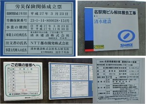 ◇看板劇団四季名古屋新劇場20150830 (5)