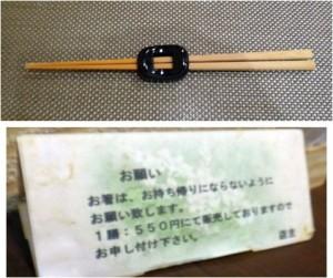 ◆箸 20150804紀おり (キオリ)愛知県豊明市 (18)