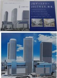 ■看板JRゲートタワー20150722 (10)