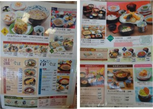 □グランドメニュー-2 瀧本店(愛知県豊明市)20150728 (20)