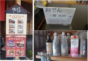□パイロゲンとつゆとランチ看板 瀧本店(愛知県豊明市)20150728 (4)