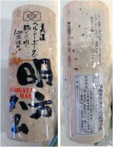 ★美濃ヘルシーポークハム 明方 購入商品 JAにしみのファーマーズマーケット20150801 (11)