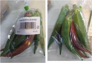 ★大垣養老高校栽培オクラ 購入商品 JAにしみのファーマーズマーケット20150801 (9)