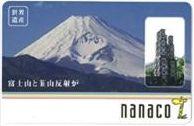 静岡県限定富士山と韮山反射炉ナナコイトーヨーカドー三島店