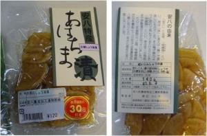 ★あはちま漬 安八 購入商品 JAにしみのファーマーズマーケット20150801 (7)