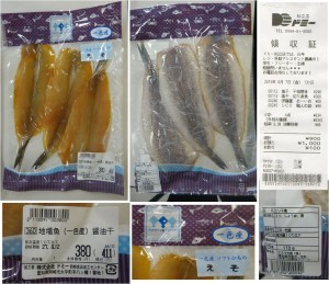 ★えそ干物自社製 購入商品ドミー知立店20150807 (7)