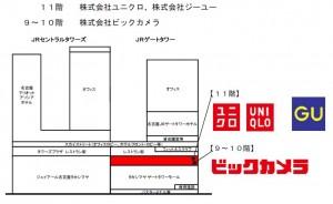◇出店フロアJRゲートタワー