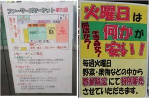 ◇案内 JAにしみのファーマーズマーケット20150801 (14)