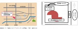 岐阜文化清流プラザ地図