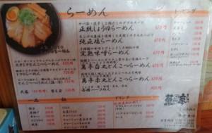 ◇メニュー20150914らーめん萬亭(江南市) (3)
