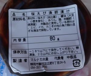 購入商品 用宗漁港直売所20150912 (13)