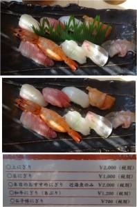 ★料理 近海魚握り 花のいわや亭20150814 (42)