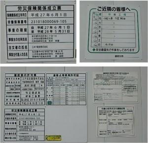 ◇看板 栄三丁目計画20150830 (4)