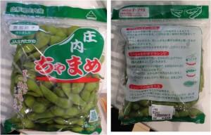 ★山形産 茶豆 購入商品コープあいち上社店20150820 (2)
