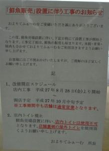 鮮魚改装20150901およりてふぁーむ農産物直売所JAみどりの広場 (36)