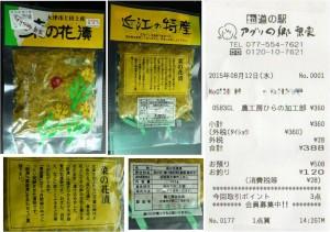 ★購入商品 菜の花漬 アグリの郷 栗東20150812 (11)