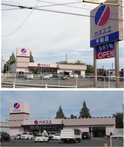 ◆20150919カネスエ平和店 (4)
