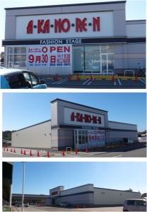 ◆2015091020150910バロー加木屋930あかのれん加木屋 (2)