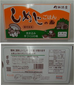 ★しめじごはんの素 購入商品20150901ピアゴ飯田駅前店 (11)