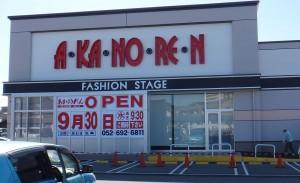■■2015091020150910バロー加木屋930あかのれん加木屋 (2)
