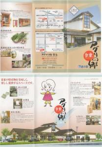 ◇パンフ-1 アグリの郷 栗東