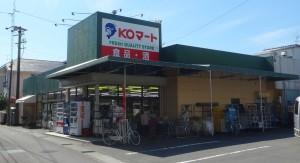 ●KOマート用宗店20150912 (1)