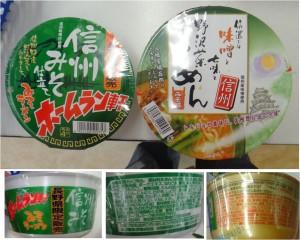 ★野沢菜麺とホームラン軒信州味噌したて 購入商品20150901ピアゴ飯田駅前店 (8)
