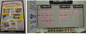 ◆意見コープあいち上社店20150820 (15)