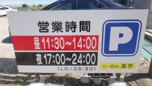 □営業時間20150914らーめん萬亭(江南市) (8)