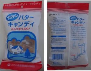 ★大内山キャンディ 購入商品 主婦の店熊野店20150814 (7)
