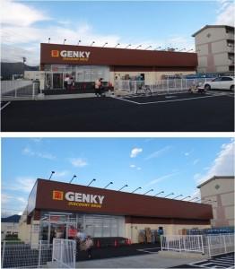 ●ゲンキー折立店20150926 (2)