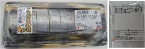 ★ゆず風味さんま寿司20150815オークワ熊野 追加購入 (12)