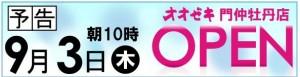 オオゼキ門仲牡丹店 オープンロゴ